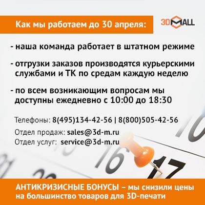 Баннер график работы 3DMALL до 30 апреля моб 1 моб