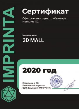 Фото Сертификат Hercules G2 3DMall