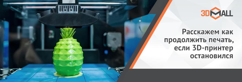 баннер Что делать если 3Д принтер остановился 6