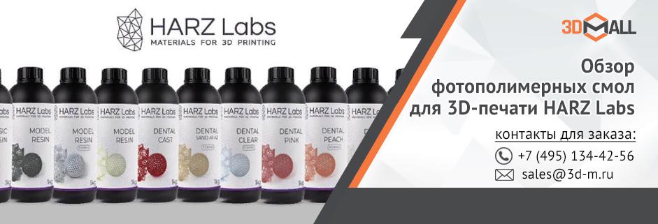 Баннер HARZ Labs обзор фотополимерных смол 10