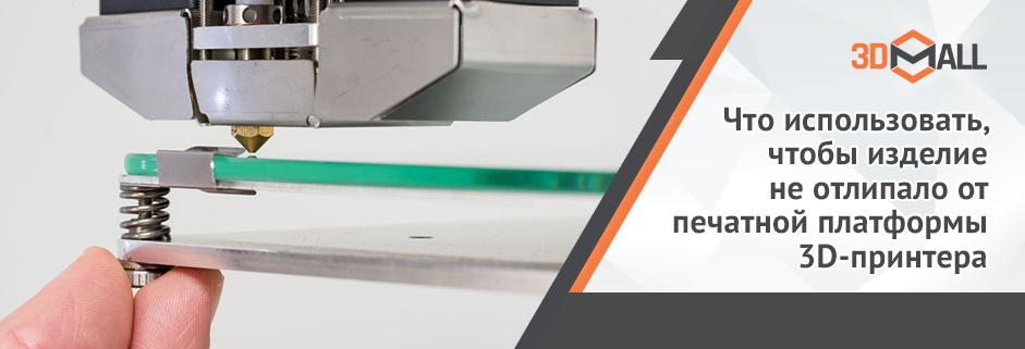 Баннер Не прилипает модель к столу 3Д принтера
