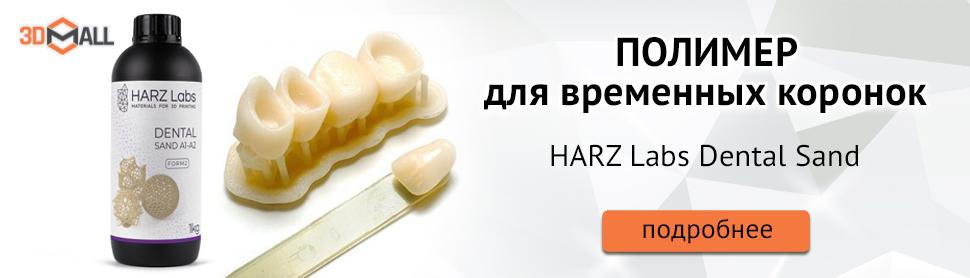 Баннер Полимер для временных коронок HARZ Labs Dental Sand
