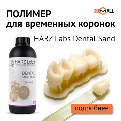 Баннер Полимер для временных коронок HARZ Labs Dental Sand моб