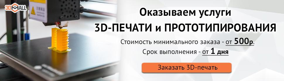 Фото Баннер услуги 3д печати в москве 3DMall