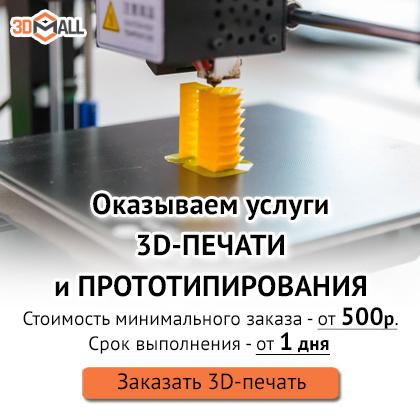 Фото Баннер услуги 3д печати в москве 3DMall моб