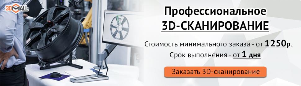 Фото Баннер услуги 3д сканирования в москве 3DMall