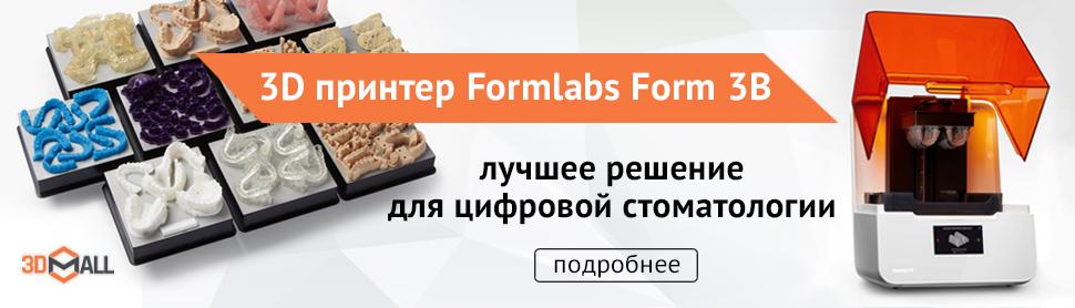 Баннер лучшее решения 3D принтер Formlabs Form 3B