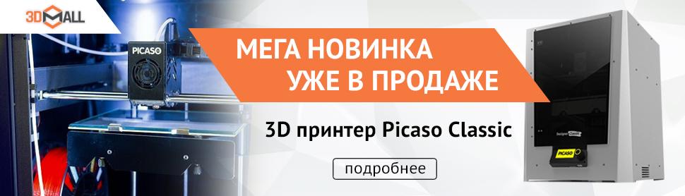 Баннер Мега новинка 3D принтер Picaso Designer Classic