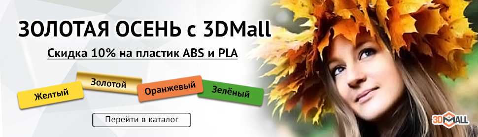 Баннер золотая осень 2020 с 3DMall скидка на пластик
