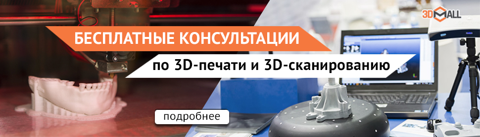 Баннер Бесплатные консультации по 3Д печати и 3Д сканированию