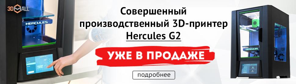 Баннер 3D принтер hercules g2 3dmall новинка