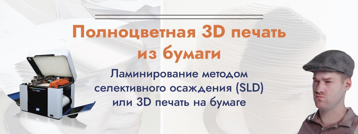 Баннер 3Д печать из бумаги 1
