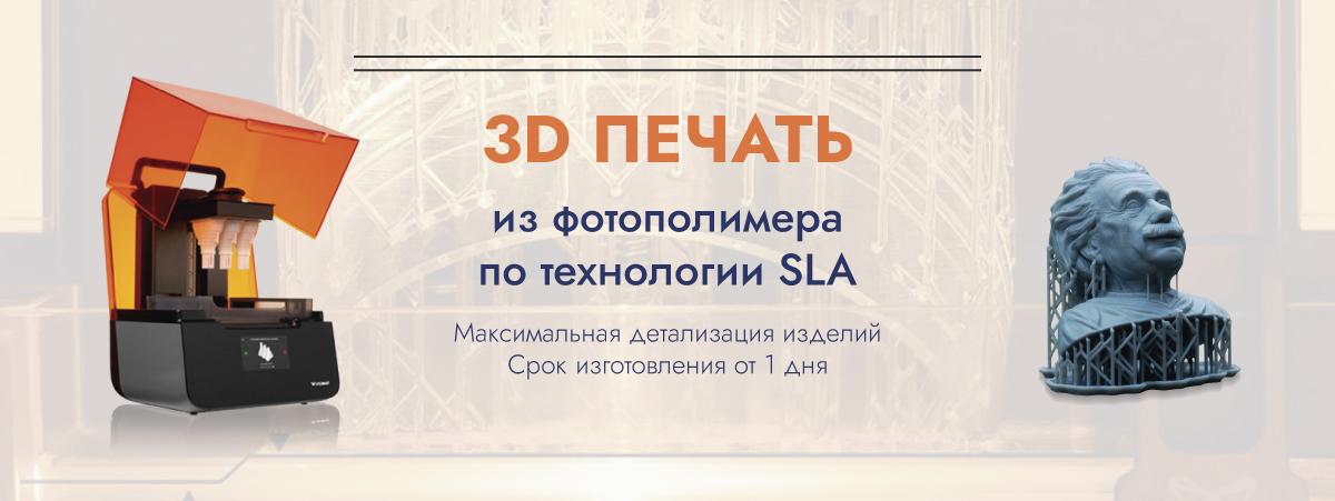 Баннер 3д печать фотополимером 1