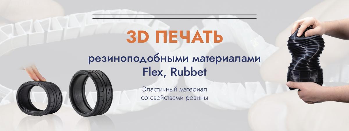 Баннер 3д печать резиноподобным пластиком 1