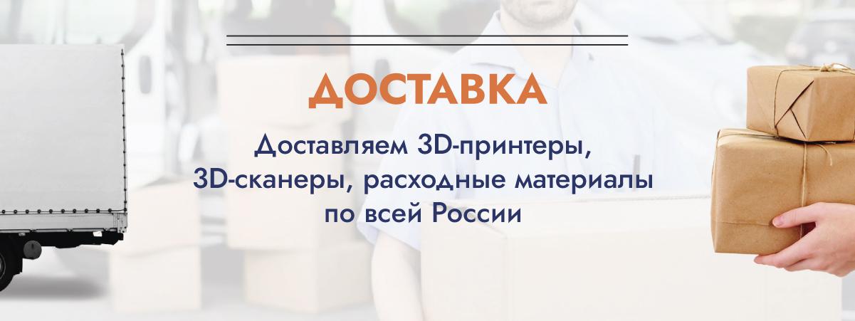 Баннер доставка 3д принтеров 3д сканеров