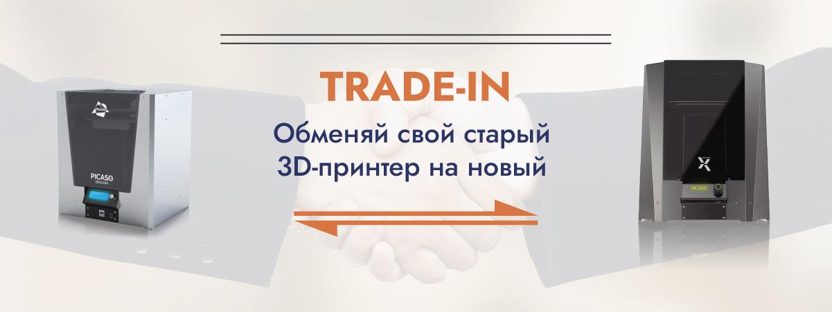 Баннер продажа в трей-by оборудования