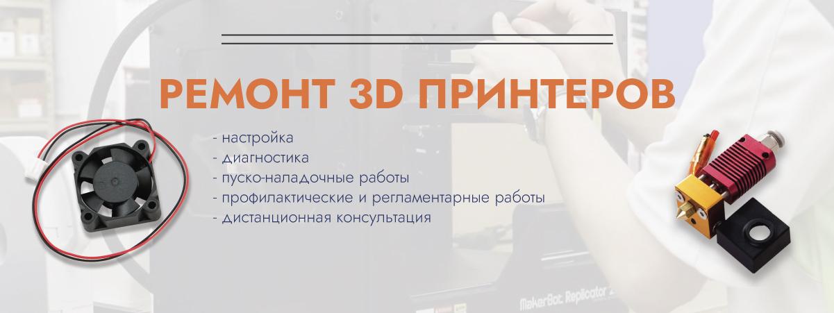 Баннер ремонт 3д принтеров