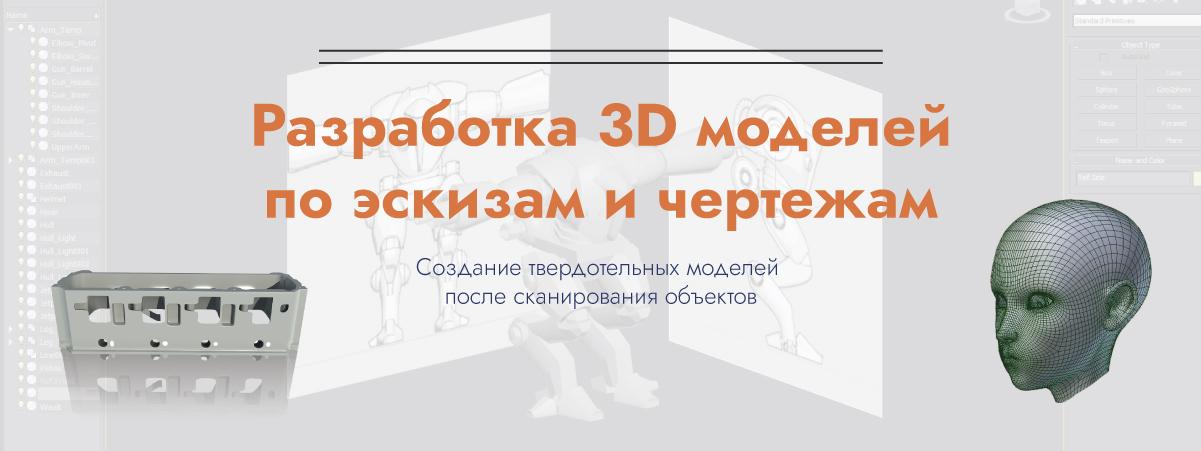 Баннер 3Д моделирование 1