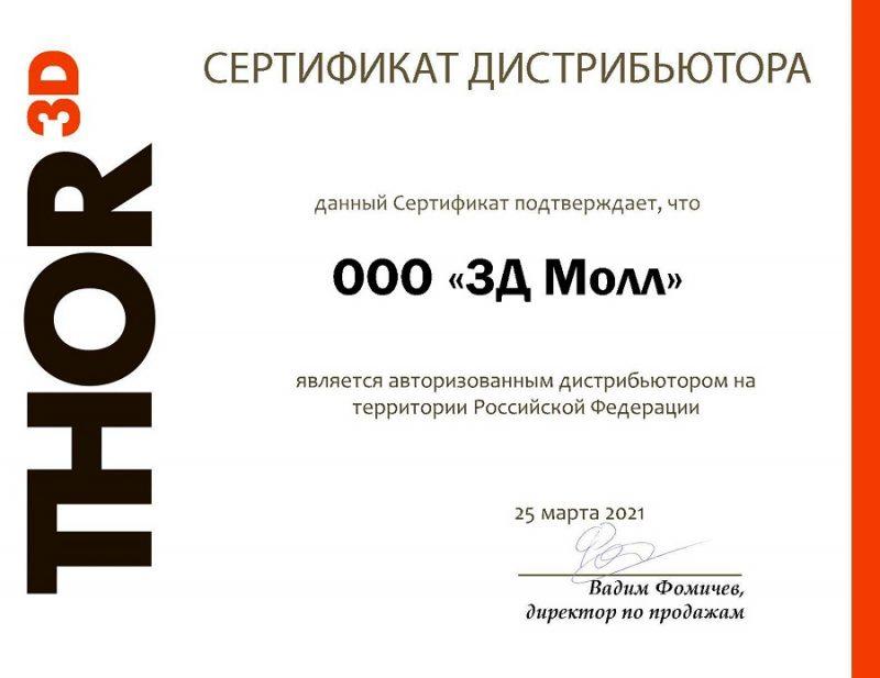 Сертификат сертификат thor3d 3dmall