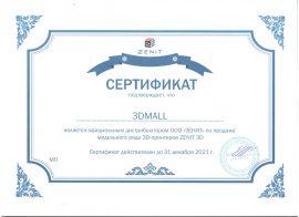 Фото Сертификат дилерства Zenin 3DMall