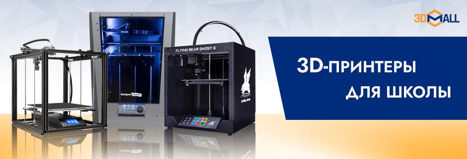 Баннер 3D принтер в школу