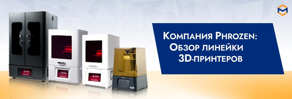 Баннер Обзор компании Phrozen: 3D-принтеры