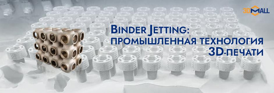 Баннер Binder Jetting: промышленная технология 3Д печати
