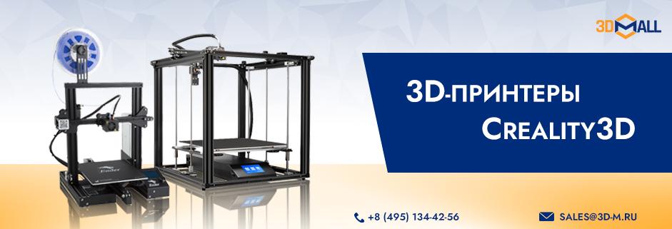 Баннер Купить 3д принтеры creality3d в 3DMall