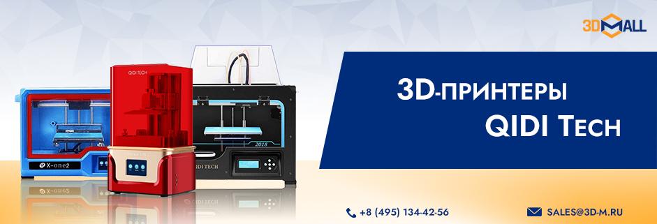 Баннер Купить 3д принтеры qidi tech в 3DMall