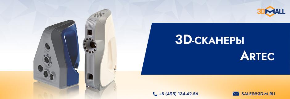 Баннер Купить 3д сканеры Artec в 3DMall