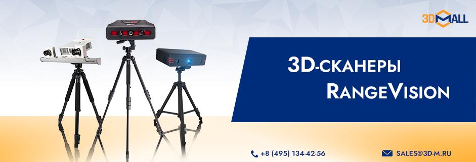 Баннер Купить 3д сканеры rangevision в 3DMall