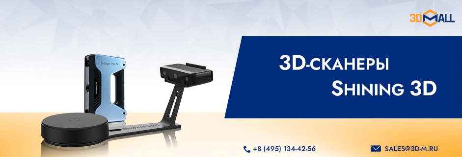 Баннер Купить 3д сканеры shining3d в 3DMall