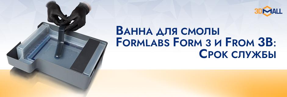 Баннер Резервуар для смолы Formlabs Form 3 и его срок службы