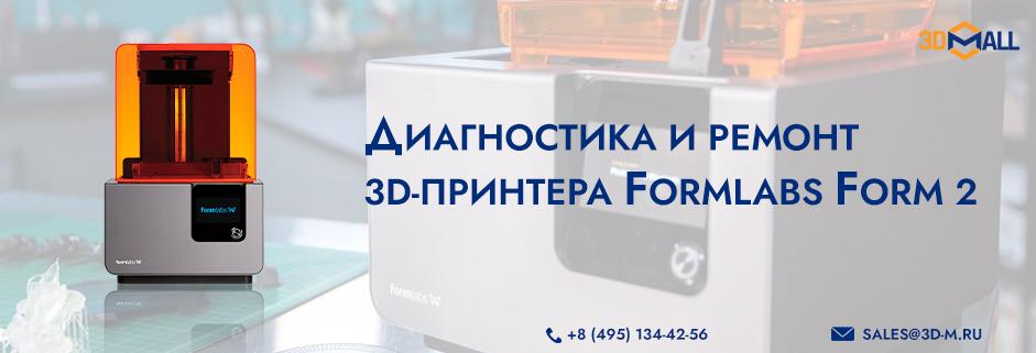 Баннер ремонт 3D принтера Formlabs Form 2
