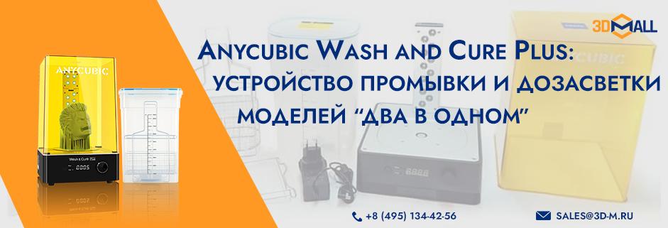 Баннер Anycubic Wash and Cure Plus промывка и засветка моделей