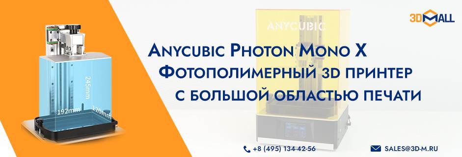 Баннер Обзор 3D принтера Anycubic Photon Mono X